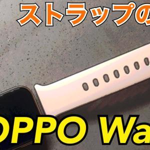 OPPO Watch 新たな問題点が浮上?『バンドが短い』他の製品と比較