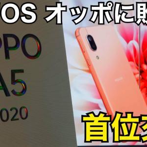 OPPOがシャープから首位奪う!週間SIMフリースマートフォン売り筋ランキング【BCN】2020年9月19日