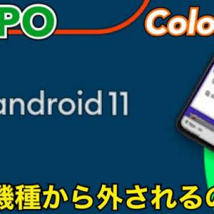 OPPOで「Android 11」の更新対象外となる機種は?【ColorOS 11】