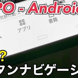 OPPOのColorOS 7で小さな改悪?一部の「操作方法」が削除【Android 10】
