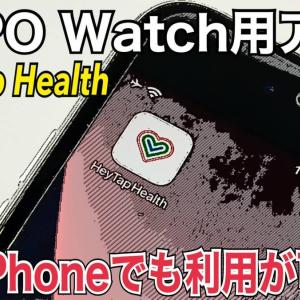 OPPO Watch用アプリがiPhoneでも配信開始!『HayTap Health』