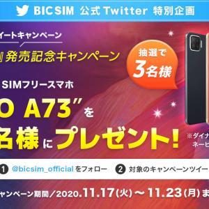 【ビックSIM】「OPPO A73」のプレゼントキャンペーンが始まる!抽選3名