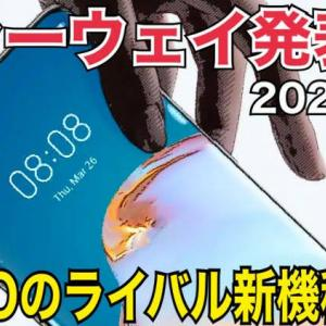 OPPOの対抗馬は出た?ファーウェイが日本向け新製品を発表!