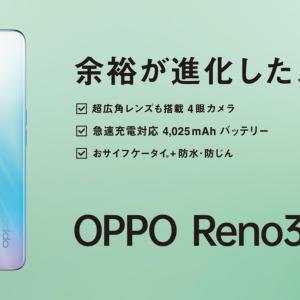 Androidは「Reno3 A」がトップ?今売れてるスマートフォンTOP 10が発表 2020年11月17日【BCN】