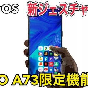 OPPO A73だけ新機能が搭載?【ColorOS 7.2】