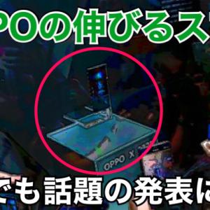 日本でも大きな話題に??OPPOが「伸縮スマホ」をOPPO X 2021を発表