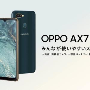 「OPPO AX7」にソフトウェアアップデートの配信が開始【2020年11月】