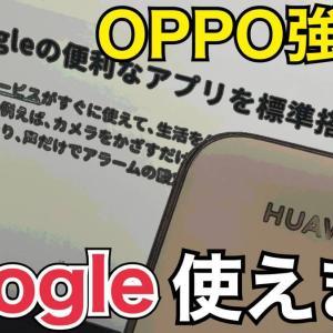OPPOが『Googleが使える』ことを強調 ファーウェイとの違いを示唆?