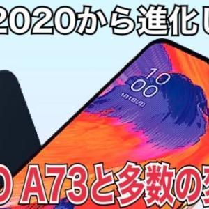 何が違う?「OPPO A5 2020」と後継機種『OPPO A73』での変更点