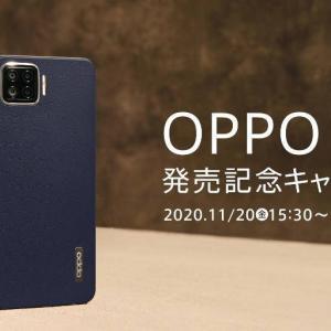 オッポ公式が「OPPO A73 発売記念キャンペーン」を開始【プレゼント企画】