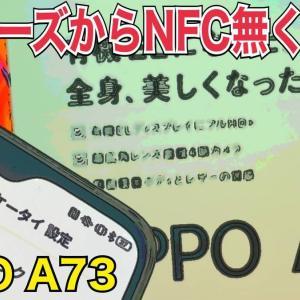 【残念】OPPO A73はFeliCaだけでなく「NFC」も非搭載に