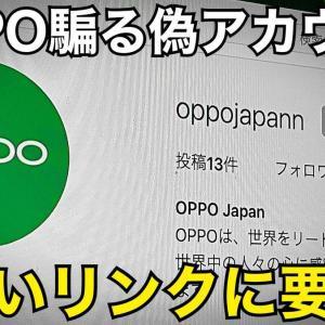 【詐欺】OPPO Japanの「偽物」現る 公式も注意呼びかけ