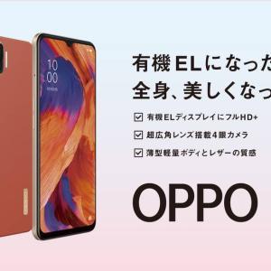 発売後初めて!「OPPO A73」にソフトウェアアップデートが配信開始【2020年11月】