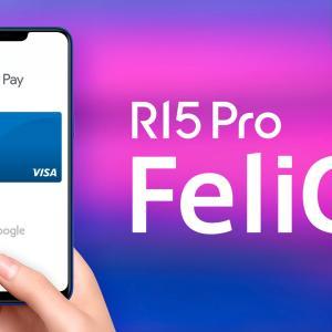 「OPPO R15 Pro」ソフトウェアアップデートの配信開始【2020年11月版】