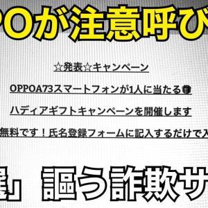 OPPO Japanが『詐欺サイト』について情報発表