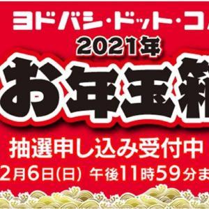 【福袋】ヨドバシカメラの『SIMフリースマホの夢 2021』今年はOPPO無し?