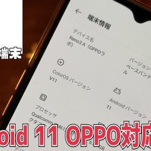 「日本版OPPOスマホ」でAndroid 11のアップデートに対応している機種一覧