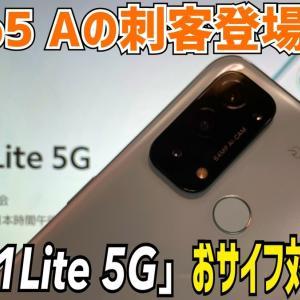 『OPPO Reno5 A』に刺客現る?「Mi 11 lite 5G」はFeliCa対応で発売されることが確定【Xiaomi】