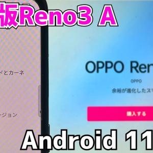 Android 11更新 楽天モバイル版「OPPO Reno3 A」にOSアップデートの配信が開始