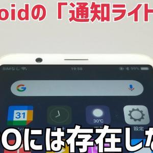Androidスマホにある『通知ランプ』OPPOの機種には存在しない?