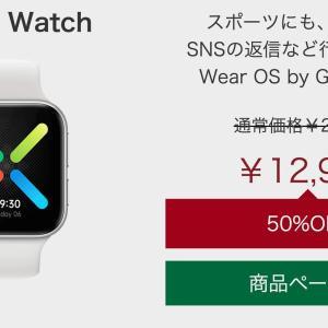発売1周年の「OPPO Watch」が11日未明まで半額セール中