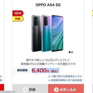 OCN『OPPO A54 5G』を6,400円でセール!「Reno5 A」も1万円引き