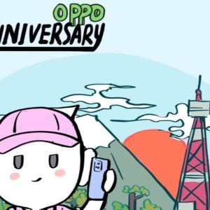 「OPPO」の創業から17年を迎える。これまでの取り組みも公開