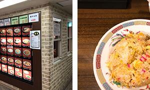 龍味(横浜)