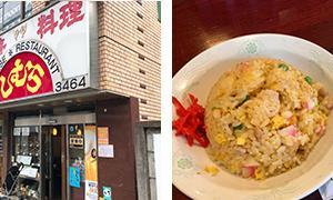 中華料理 しむら(浜田山)