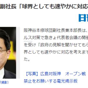 阪神・谷本球団副社長、新型コロナ対策に向けて「球界としても速やかに対応を」