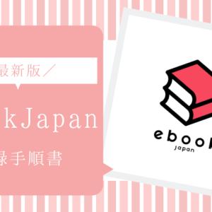 ebookJapanの会員登録手順!解約方法は?【2020年最新版】