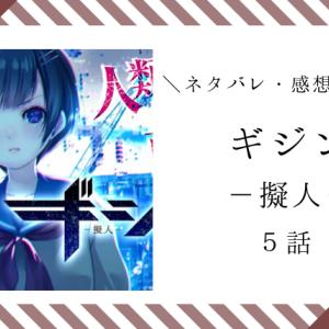 ギジン-擬人-5話《ネタバレ感想》プクシニアモノイカ?【画像有!注意】
