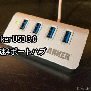 【レビュー】Anker USB 3.0 高速4ポートハブはMacユーザーにおすすめ