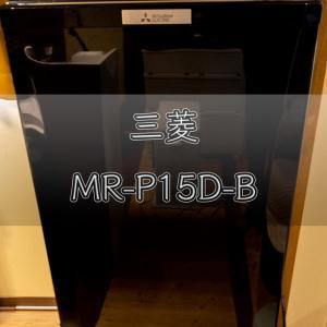 【レビュー】三菱冷蔵庫「MR-P15D-B」美しいラウンドカットデザイン