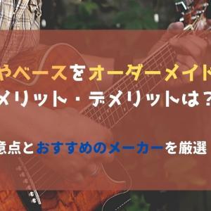 【特注】ギターやベースをオーダーメイドで作るメリット・デメリットは?注意点とおすすめのメーカーを厳選!