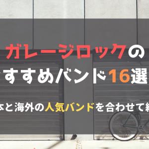【車庫】ガレージロックのおすすめバンド16選!日本と海外の人気バンドを合わせて紹介
