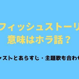 【創作】映画「フィッシュストーリー」の意味はホラ話?豪華なキャストとあらすじ・主題歌も合わせて紹介!
