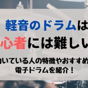 【鼓手】軽音のドラムは初心者には難しい?向いている人の特徴やおすすめの電子ドラムを紹介!