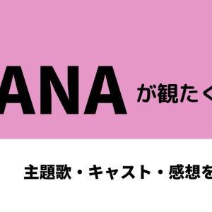 【豪華】映画「NANA」が観たくなる!?主題歌・キャスト・感想を徹底解説