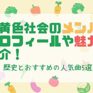 【野菜】緑黄色社会のメンバープロフィールや魅力を紹介!歴史とおすすめの人気曲5選