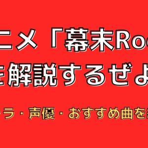 【江戸】アニメ「幕末Rock」を解説するぜよ!キャラ・声優・おすすめ曲を紹介