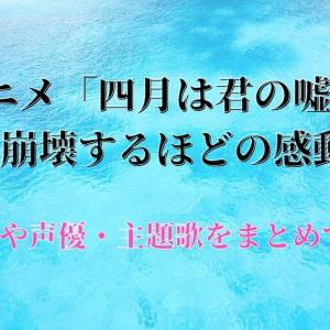 【春音】アニメ「四月は君の嘘」は涙腺崩壊するほどの感動作!評価や声優・主題歌をまとめて紹介
