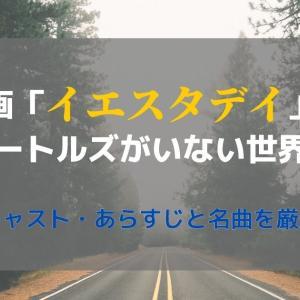 【消失】映画「イエスタデイ」はビートルズがいない世界?キャスト・あらすじと名曲を厳選