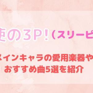 【神使】天使の3P!(スリーピース)メインキャラの愛用楽器やおすすめ曲5選を紹介