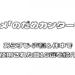 【発想】アニメ「のだめカンタービレ」あらすじ・声優&作中で使用された曲16選を紹介