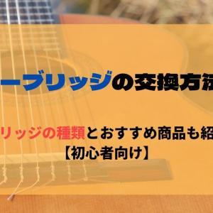 【固定】ギターブリッジの交換方法は?ブリッジの種類とおすすめ商品も紹介【初心者向け】