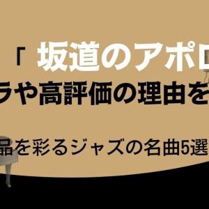 【傾斜】アニメ「坂道のアポロン」キャラや高評価の理由を紹介!作品を彩るジャズの名曲5選も