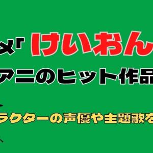 【空気】アニメ「けいおん!」は京アニのヒット作品!キャラクターの声優や主題歌を紹介