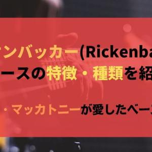 【独自】リッケンバッカー(Rickenbacker)のベースの特徴・種類を紹介!ポール・マッカトニーが愛したベースとは?