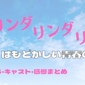 【韓国】映画「リンダ リンダ リンダ」はもどかしい青春の物語?あらすじ・キャスト・感想まとめ